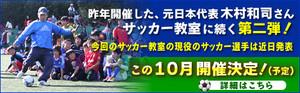 1407_soccer2_banner