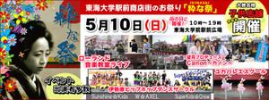 1505_ikinasai_banner