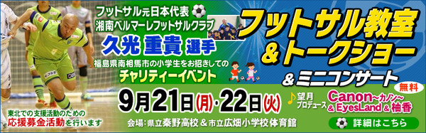 1509_hisamitsu_banner_2